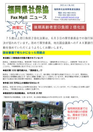 福岡県社保協faxニュース№102(21.6.1)のサムネイル