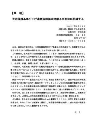 福岡地裁声明のサムネイル