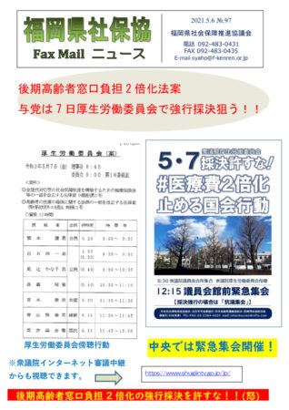 福岡県社保協faxニュース№97(21.5.6)のサムネイル
