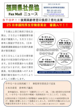 福岡県社保協faxニュース№101(21.5.26)のサムネイル