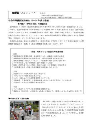 社FAXニュース21.6.21 骨太方針閣議決定 年金天引き日宣伝活動のサムネイル