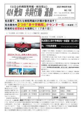 NO130ー2021名古屋市内2つの日赤病院センター化-6-16のサムネイル