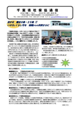 千葉県社保協通信1号両面21.6.25のサムネイル