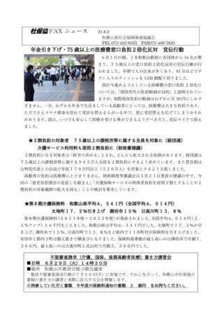 社FAXニュース6.1宣伝活動 不服審査請求書き方講習会のサムネイル