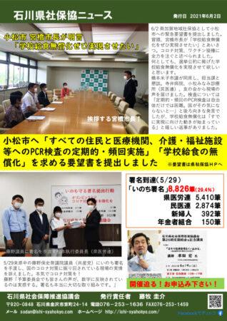 石川社保協ニュース 2021年6月2日のサムネイル