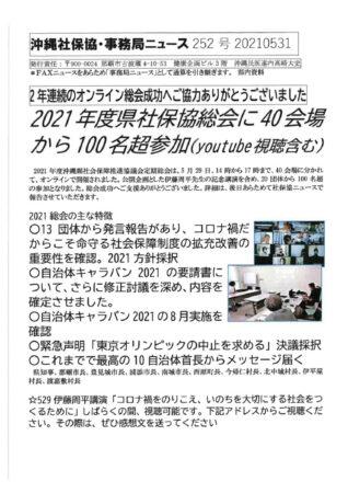 沖縄県社保協事務局ニュース20210531のサムネイル