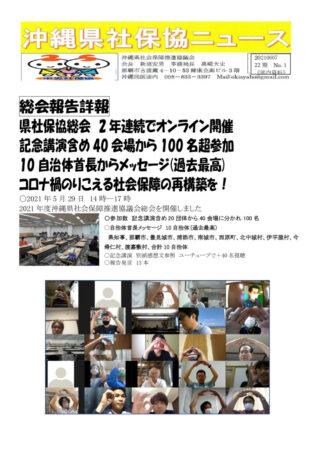 210607 22‐001 沖縄県社保協ニュース 総会報告詳報のサムネイル