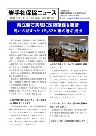 社保協ニュースNo6(21.6.21)釜石病院のサムネイル