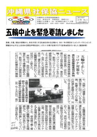210607 22‐002 沖縄県社保協ニュース 五輪中止要請声明発表のサムネイル