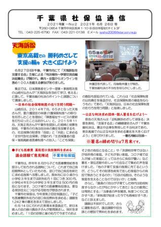 千葉県社保協通信第2号21.6.29のサムネイル