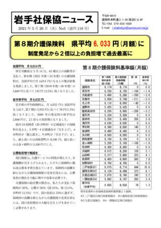 社保協ニュースNo5(21.5.25)介護保険料のサムネイル
