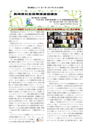 県社保協ニュース第77号2021年6月30日発行のサムネイル