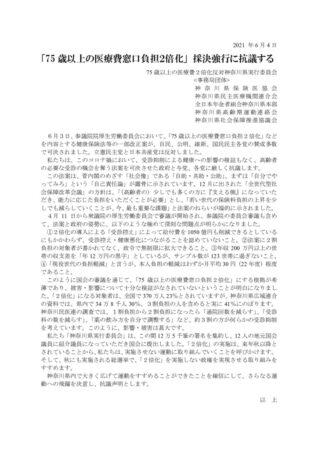 21.6.4 75歳2倍化法案採決抗議文 (神奈川)のサムネイル