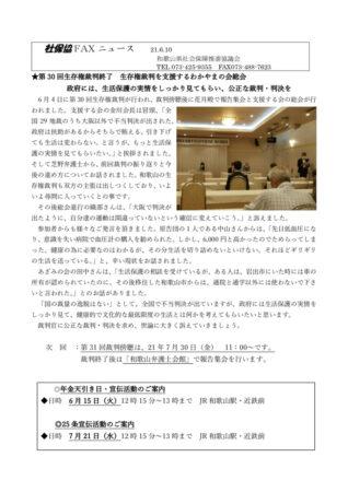 社FAXニュース21.6.10 第30回生存権裁判のサムネイル