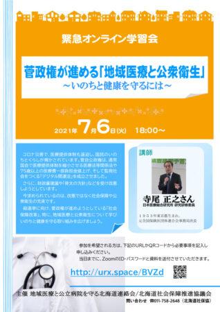 2021.7.6 寺尾氏学習会のサムネイル