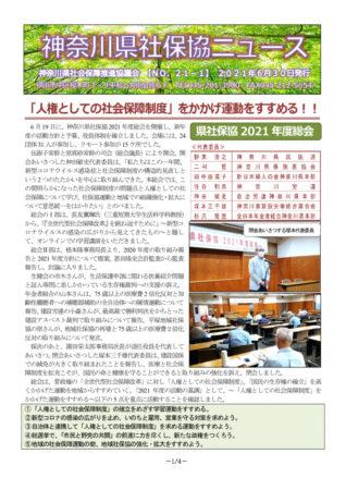 210630神奈川社保協ニュース①のサムネイル