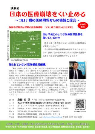 20210905本田宏先生 徳島講演会チラシ 先行案内のサムネイル