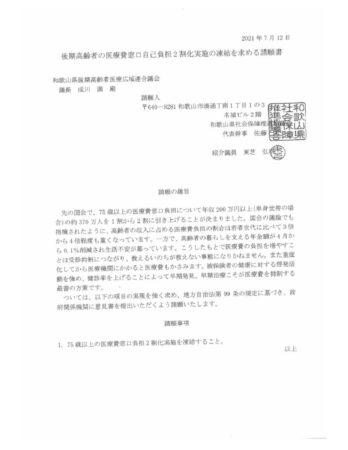 広域連合議会請願(2割化凍結)のサムネイル