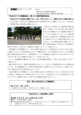 社FAXニュース21.8.5 年金裁判のサムネイル