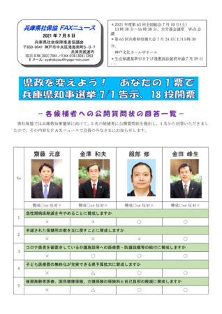 兵庫県社保協FAXニュース 県知事候補者20210706のサムネイル