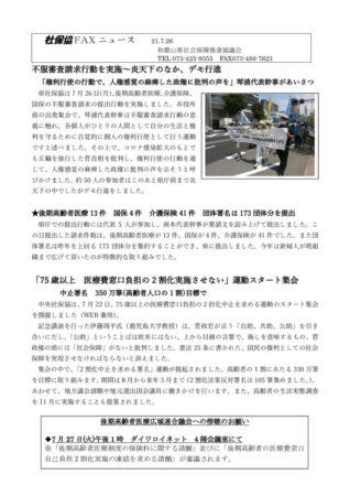 社FAXニュース21.7.26 不服審査請求 75歳2割化中止スタート集会のサムネイル