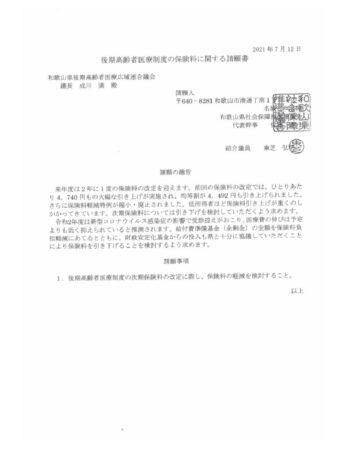 広域連合議会請願〈保険料〉のサムネイル