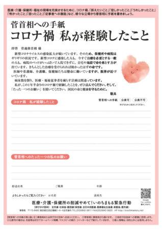 ★ いのちまもる緊急行動チラシ(手紙)のサムネイル
