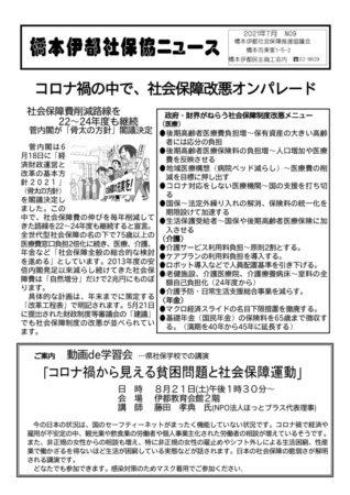 橋本伊都社保協ニュースNO9 20210310のサムネイル
