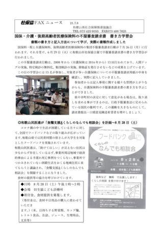 社FAXニュース21.7.8 不服審査・書き方学習会 民医連フードバンクのサムネイル