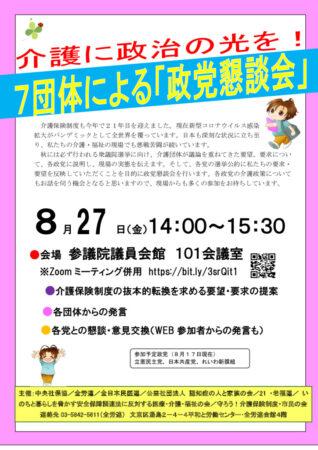 210827政党懇談会チラシ(完成版)のサムネイル