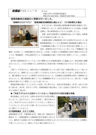 社FAXニュース21.8.11 広域連合へ要請 年金天引き日宣伝活動のサムネイル