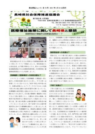 県社保協ニュース第78号2021年8月31日発行のサムネイル