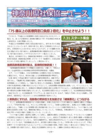 210731神奈川社保協ニュース②のサムネイル