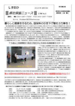 県社保協ニュース27期 No.2 2021.8.8docのサムネイル