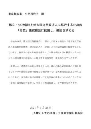 210921定款への抗議文のサムネイル