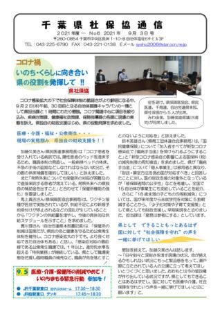 千葉県社保協通信第6号21.9.3のサムネイル
