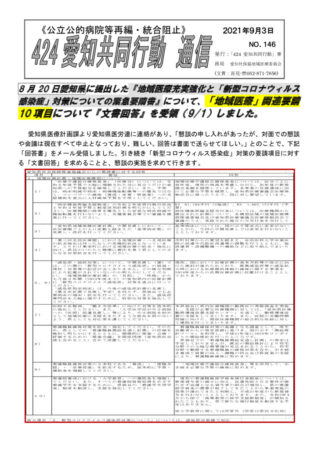 NO146―愛知県要請書回答-①(地域医療項目分)(2021-9-3)のサムネイル