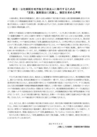 210921定款への抗議声明のサムネイル