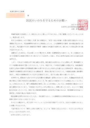 兵庫社保協「国民守るお願」20210922のサムネイル