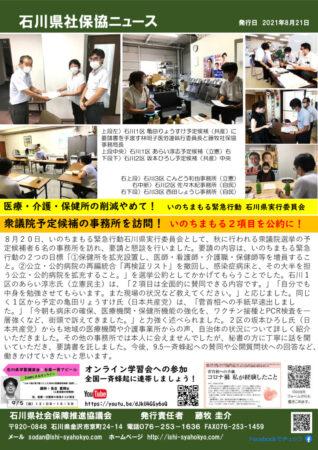 石川社保協ニュース 2021年8月21日のサムネイル