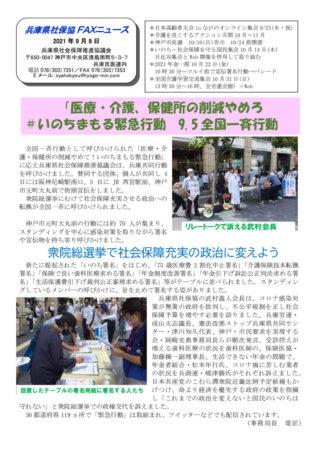 兵庫県社保協FAXニュース 兵庫共同行動・中央社保学校20210905のサムネイル