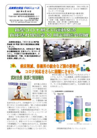 兵庫県社保協FAXニュース 50期総会20年7月31日のサムネイル