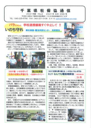 千葉県社保協通信第4号21.8.26のサムネイル