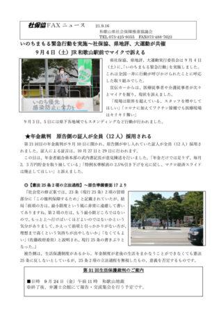 社FAXニュース21.9.16 いのちまもる緊急行動 年金裁判のサムネイル