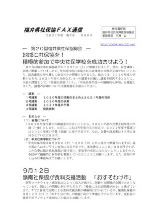 福井県社保協FAX通信  第3号  2021のサムネイル
