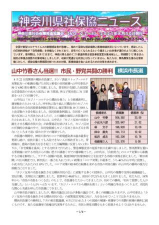 210830神奈川社保協ニュース③のサムネイル