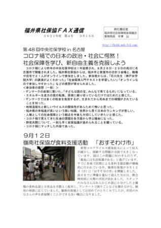 福井県社保協FAX通信  第4号  2021のサムネイル