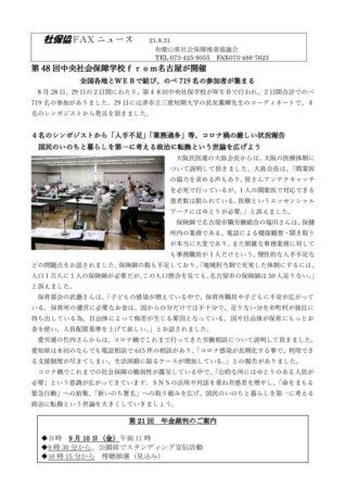 社FAXニュース21.8.31 第48回中央社保学校開催のサムネイル