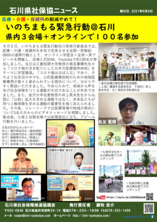 石川社保協ニュース 2021年9月6日のサムネイル
