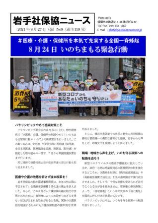 社保協ニュースNo8(21.8.25)いのち守るのサムネイル
